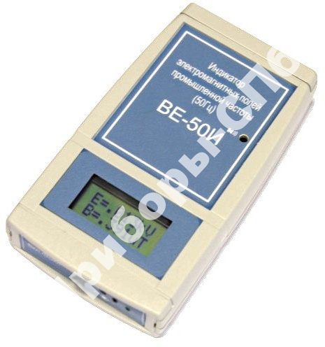 ВЕ-50И - индикатор уровня ЭМП промышленной частоты 50 Гц