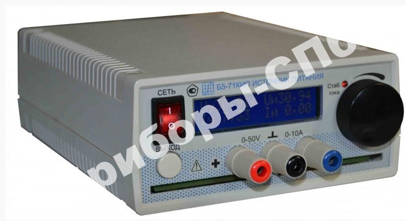 Б5-71КИП (с интерфейсом RS-232) - источник питания постоянного тока