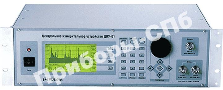 ЦИУ-01 - центральное измерительное устройство
