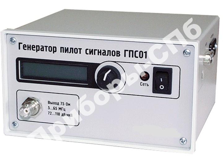 ГПС01 - генератор пилот сигналов