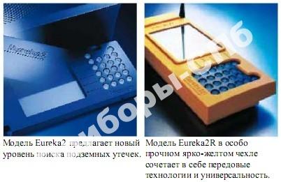 Eureka 2/2R - улучшенная система поиска утечек в трубопроводах