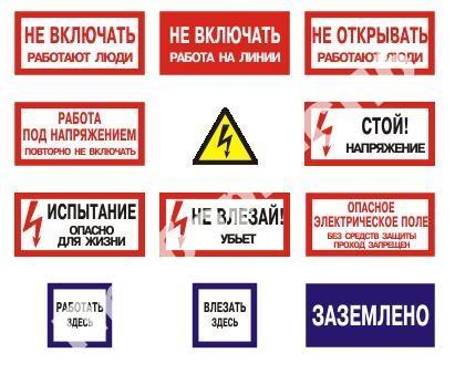 Электробезопасность перечень плакатов картинки по электробезопасности детские