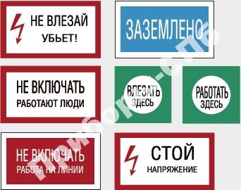 Комплект плакатов 1 по электробезопасности группа по электробезопасности 2 группа казань