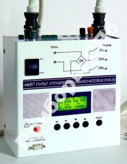 ПУВ-50 - пульт управления высоковольтным выключателем