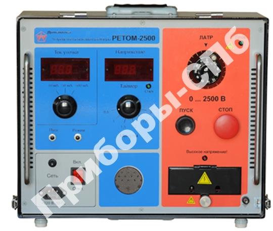 РЕТОМ-2500 - прибор для проверки электрической прочности изоляции