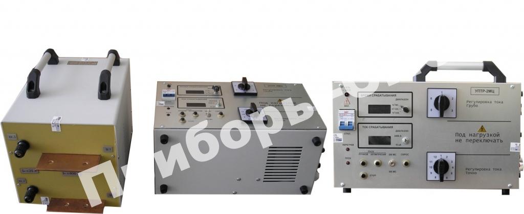 УПТР-2МЦ - устройство для проверки токовых расцепителей автоматических выключателей (до 14 кА)