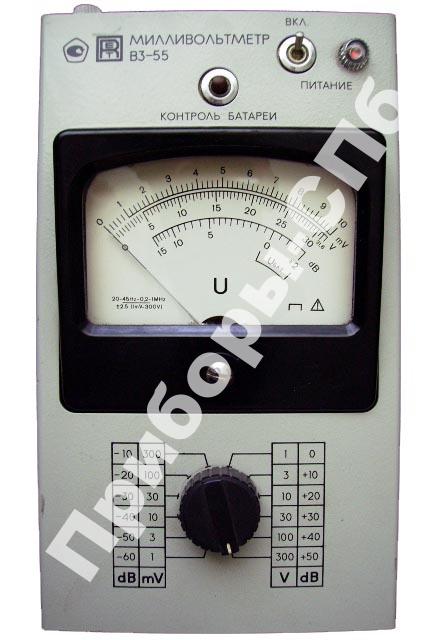 В3-55 - вольтметр
